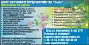 Обучение по курсу «Туристический менеджмент» в центре «Союз»