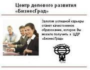 Курсы менеджмента и делопроизводства