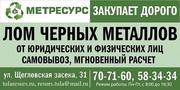 Металлолом в Туле 15000 руб/тн, демонтаж,  самовывоз,  пункт приема черного лома,  демонтаж,  самовывоз